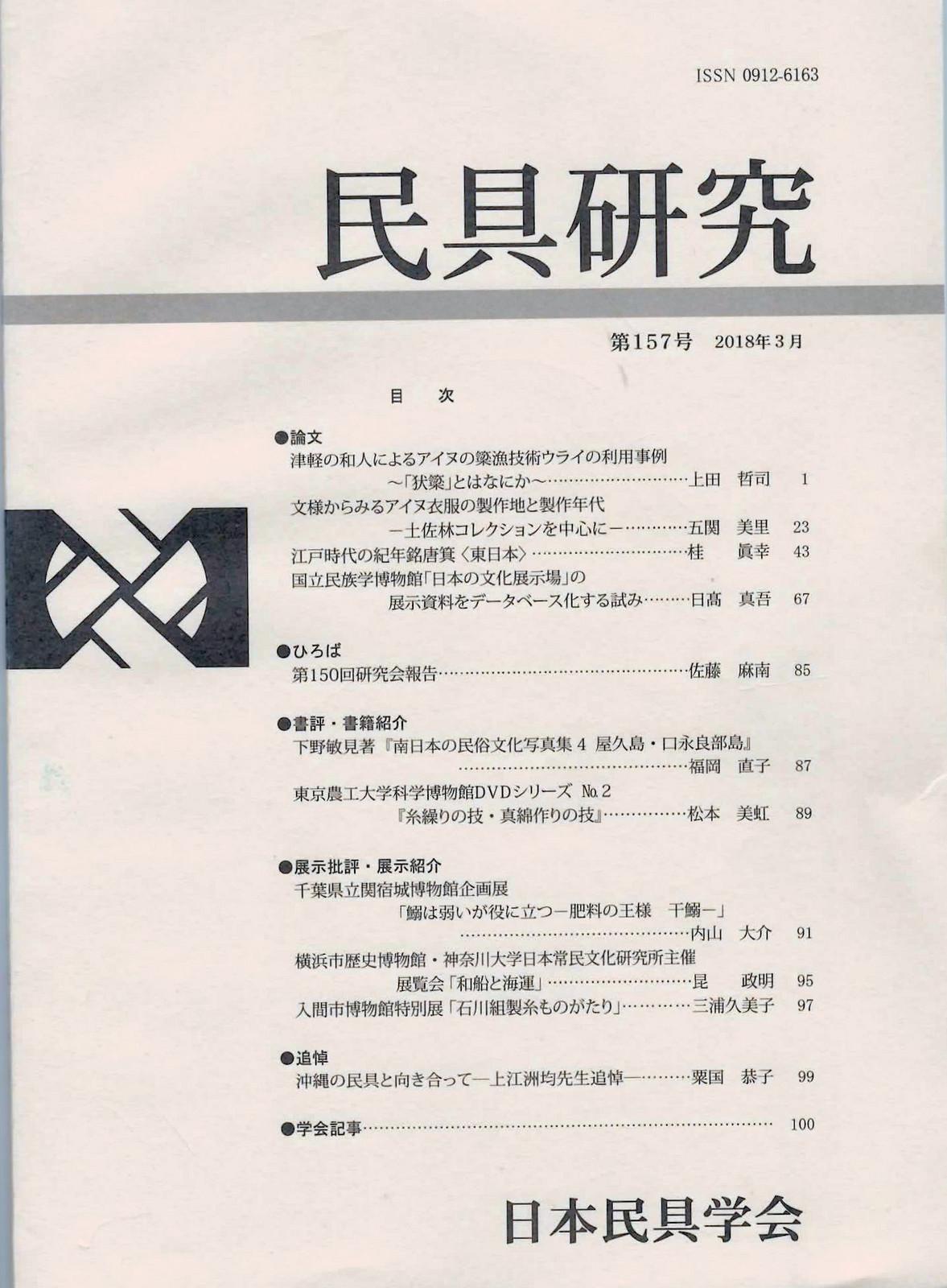 上江洲均先生 追悼文掲載 『民具研究』157号: 沖縄(琉球)文化工芸研究所